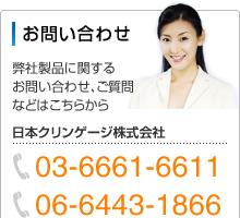 お問い合わせ-弊社製品に関するお問い合わせ、ご質問などはこちらから 048-935-5712 06-6443-1866