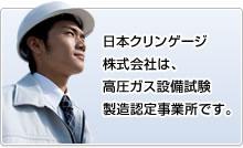 日本クリンゲージ株式会社は、高圧ガス設備試験製造認定事業所です。